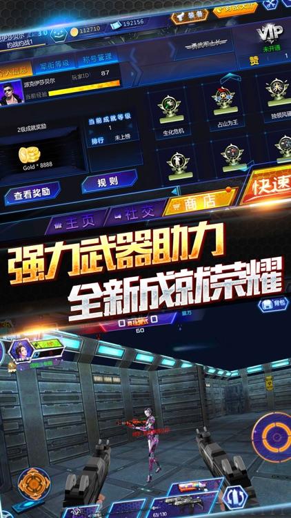 火线精英 - 绝地英雄枪战射击手游 screenshot-4