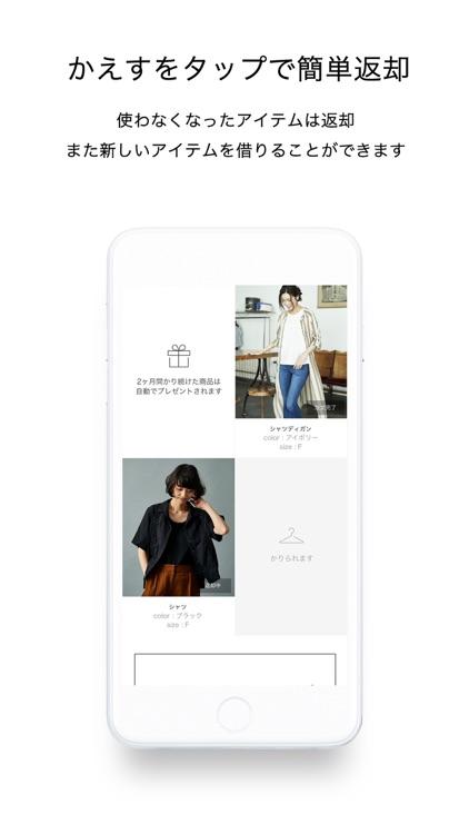 ファッションレンタル - メチャカリ screenshot-3
