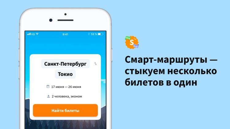 Покупка Авиа Билетов Kupibilet screenshot-0
