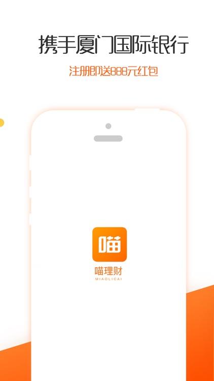 票票理财-理财投资收益高 screenshot-3