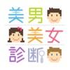 美男美女診断 - iPhoneアプリ