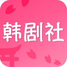 韩剧社-高清韩剧播放大全