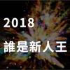 Mydo 2018