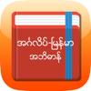 English MM Dictionary