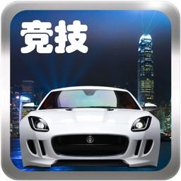 天宫赛车3D跑车版-在线竞技排名赛车游戏