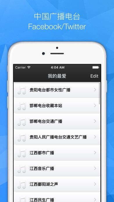 中国广播电台 - Radio Chinaのおすすめ画像5
