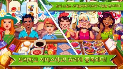 요리중독 - 요리 게임 for Windows