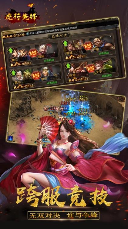 虎符先锋-策略国战手游 screenshot-4