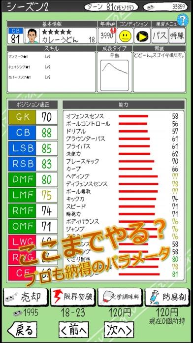 おかずサッカー【育成シミュレーション】のスクリーンショット2