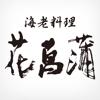 Masamichi Matsunaga - 花菖蒲  artwork