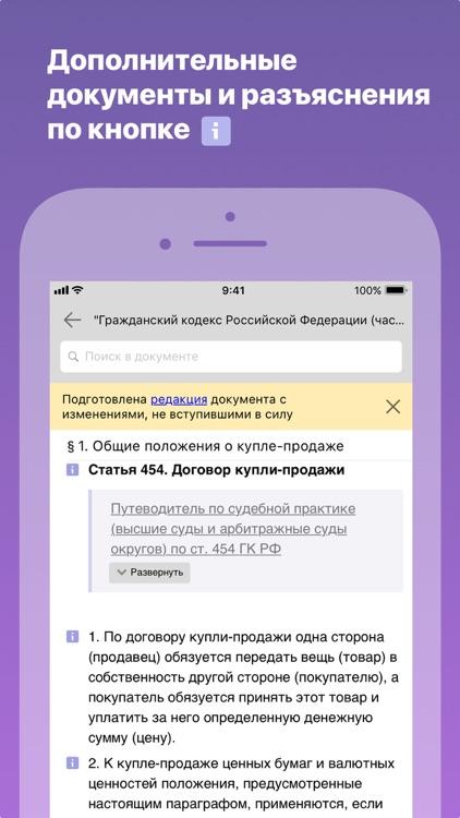 К+ Мобильный доступ screenshot-3