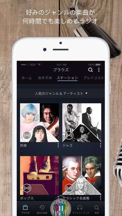 Amazon Music - 窓用