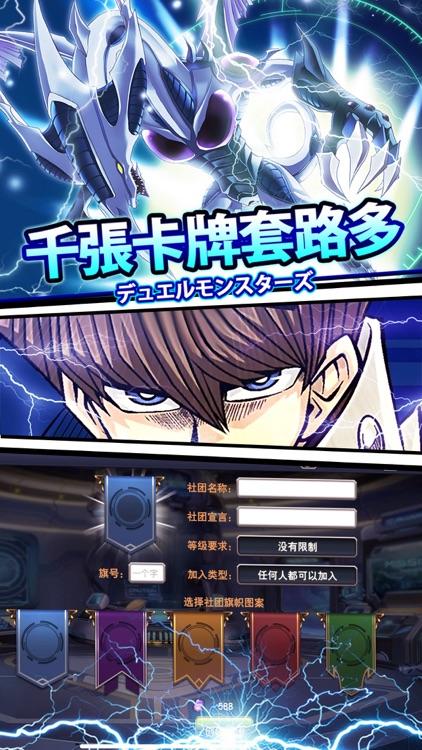 决斗の城-超次元卡牌手游 screenshot-3