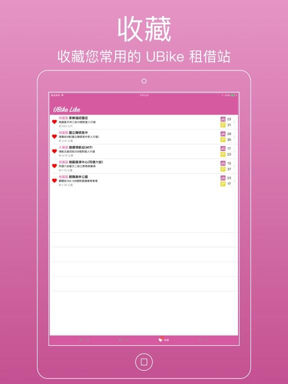 桃園市UBike+ screenshot 8