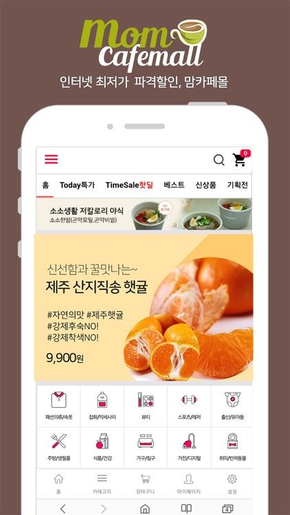 맘카페몰 screenshot-1