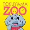 徳山動物園~どこでも動物園~ - iPadアプリ