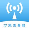 WiFi万能密码-wifi密码查看器