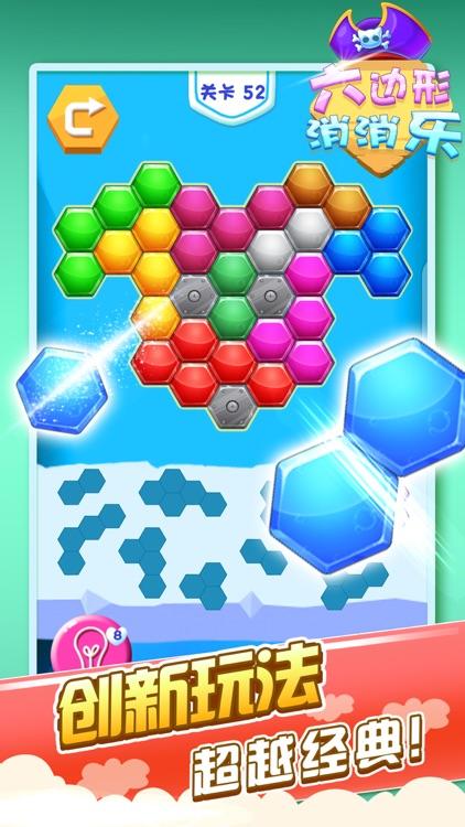 游戏 - 六边形消除单机游戏 screenshot-4