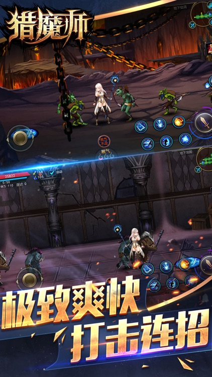 猎魔师-地下城类横版动作游戏