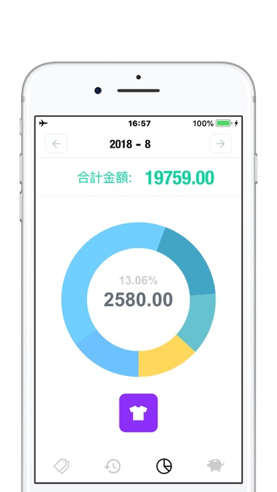 簡単家計簿日記NextCost - かんたん支出管理,家計簿 ScreenShot2