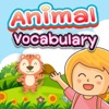 動物 単語 に 英語