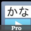 かなトーク Pro