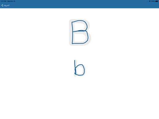تعليم الحروف الانجليزية screenshot 7