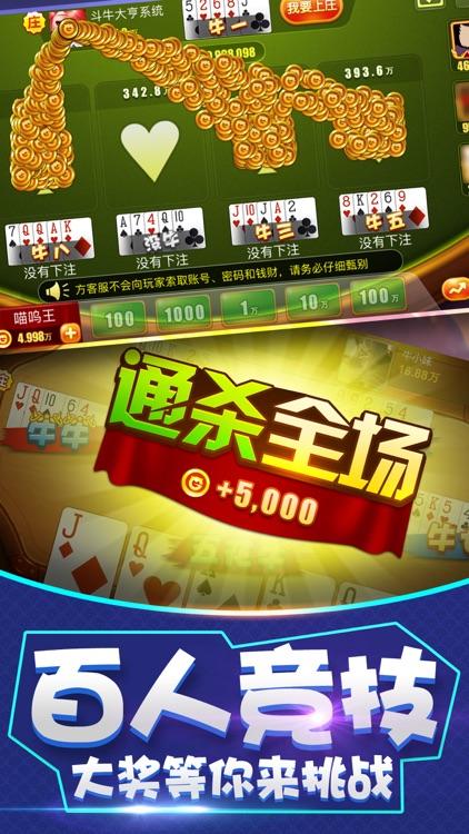 地主斗牛-百人欢乐斗牛牛游戏 screenshot-3