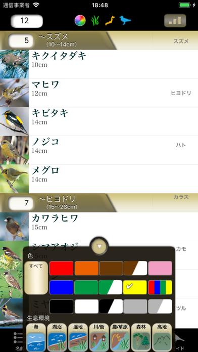 野鳥の鳴き声図鑑 ScreenShot1