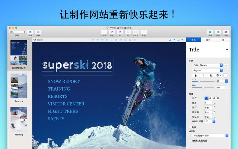 可视化网页设计工具 Sparkle — Pro Visual Web Design for Mac