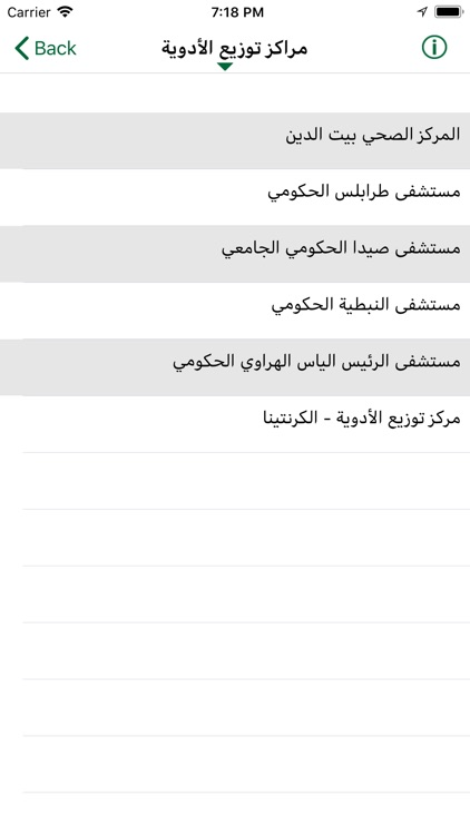 Ministry of Public Health screenshot-3