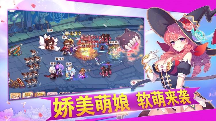 萌姬三国3D三国游戏 - 热血策略游戏