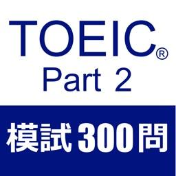 TOEIC Part2 Listening 300Q
