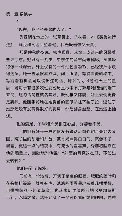 茅盾文学奖-第九届