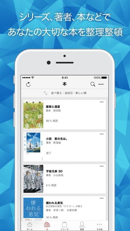 楽天Kobo - 電子書籍が読めるアプリ screenshot-3