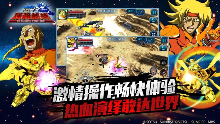 SD敢达强袭战线-超高人气动漫动作手游 screenshot-8