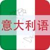 学习意大利语-意大利语翻译词典口语速成