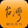 台湾観光月刊