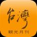 44.台湾観光月刊