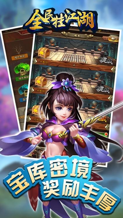 全民挂江湖 screenshot-4