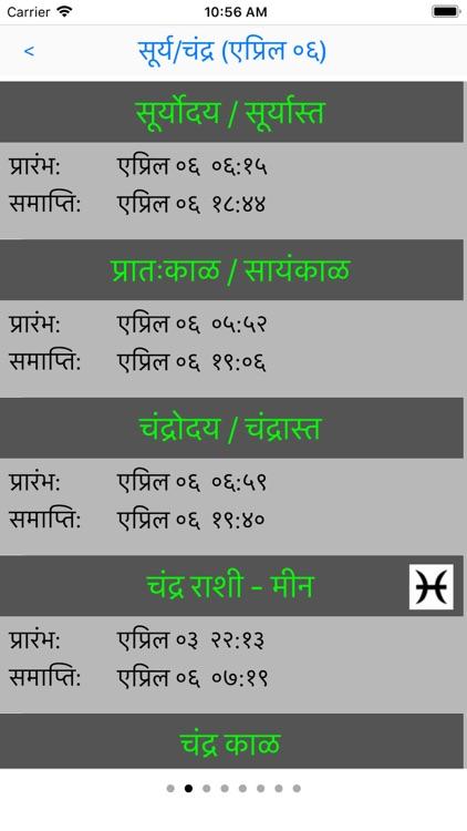 Hindu Calendar screenshot-3