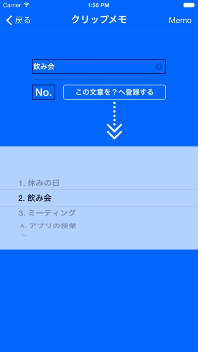 H'memoC 〜革新的なメモ&スケジュール帳〜 screenshot1