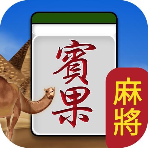 賓果麻將 iOS App