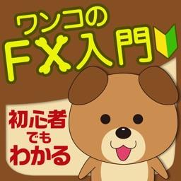 FX入門 FXが楽しく学べる初心者向けアプリ