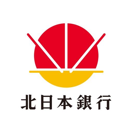 北日本銀行アプリ
