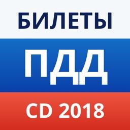 Экзамен ПДД CD билеты 2018 СД
