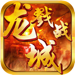 150.戮战龙城-热血刺激的PK游戏