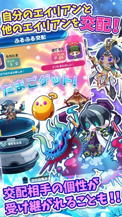 エイリアンのたまご(エリたま)【新感覚!ふるふる交配RPG】スクリーンショット4