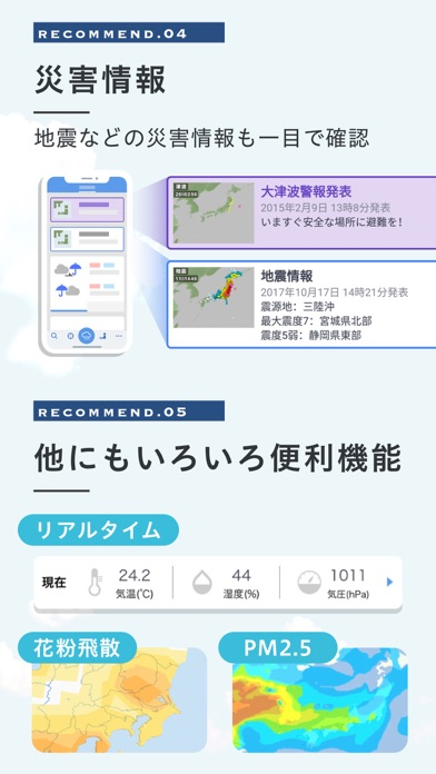 Yahoo!天気 screenshot1