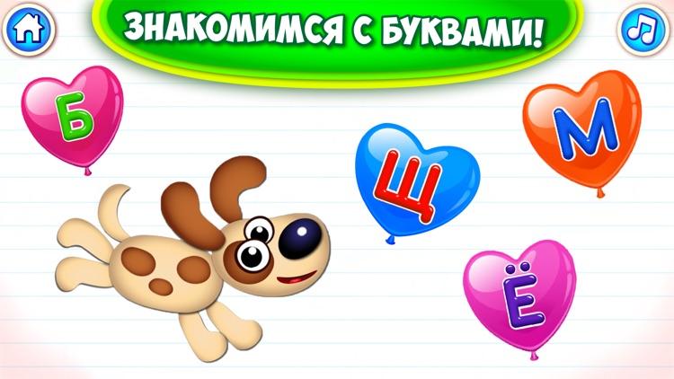 АБВ Развивающие Игры для Детей screenshot-3